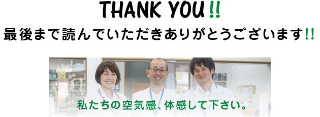 最後まで読んでいただきありがとうございます。